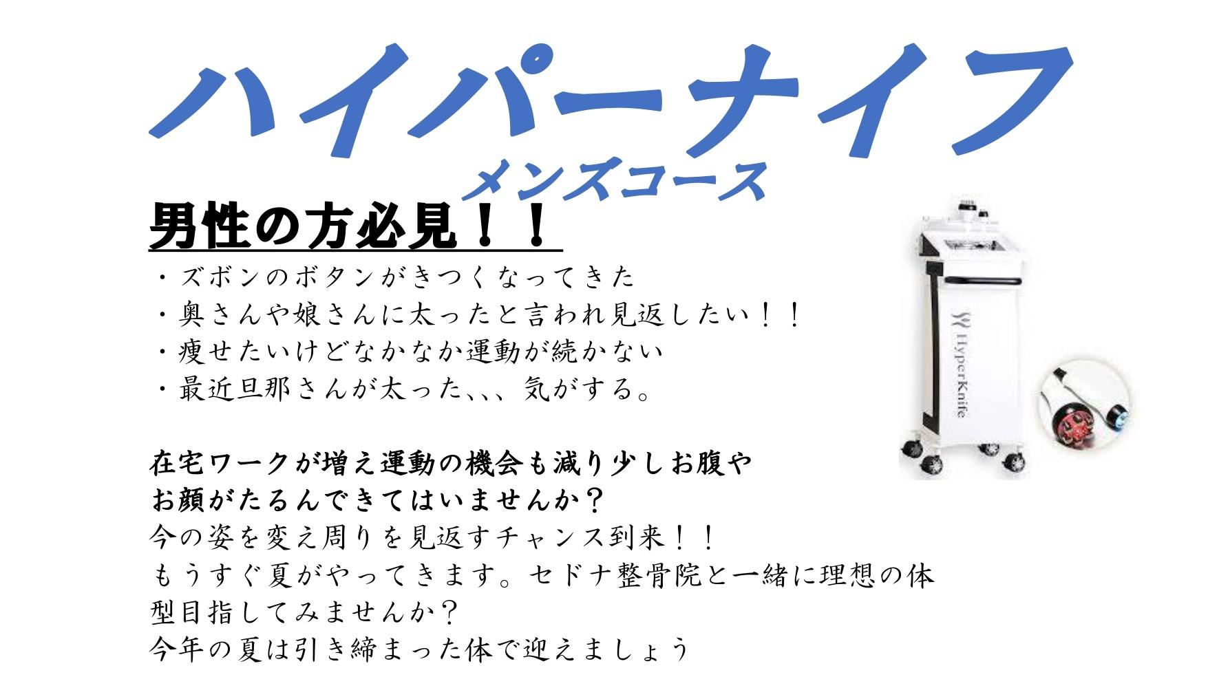 メンズハイパーナイフ POP_page-0001.jpg