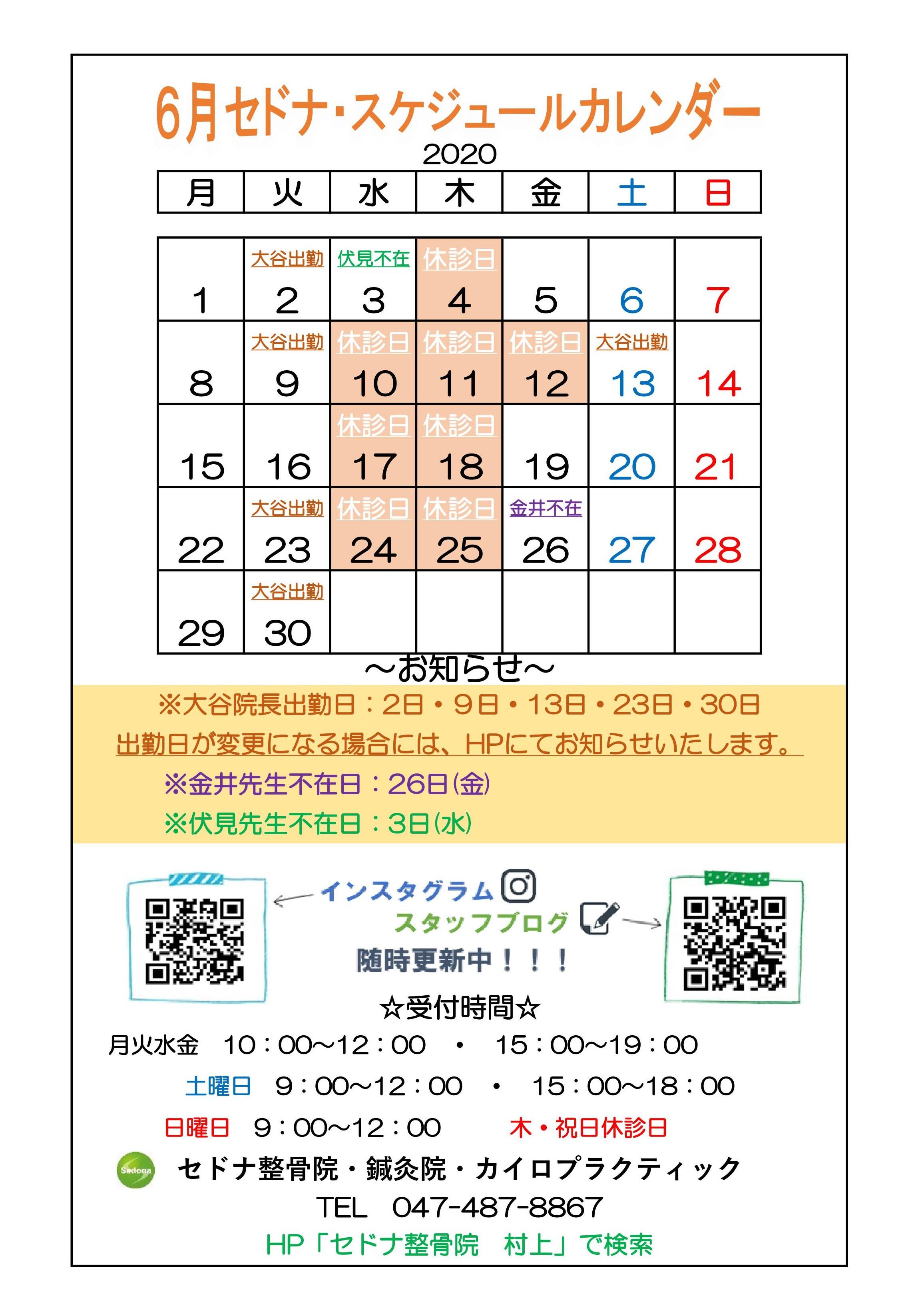 村上スケカレ 2020.6.jpg