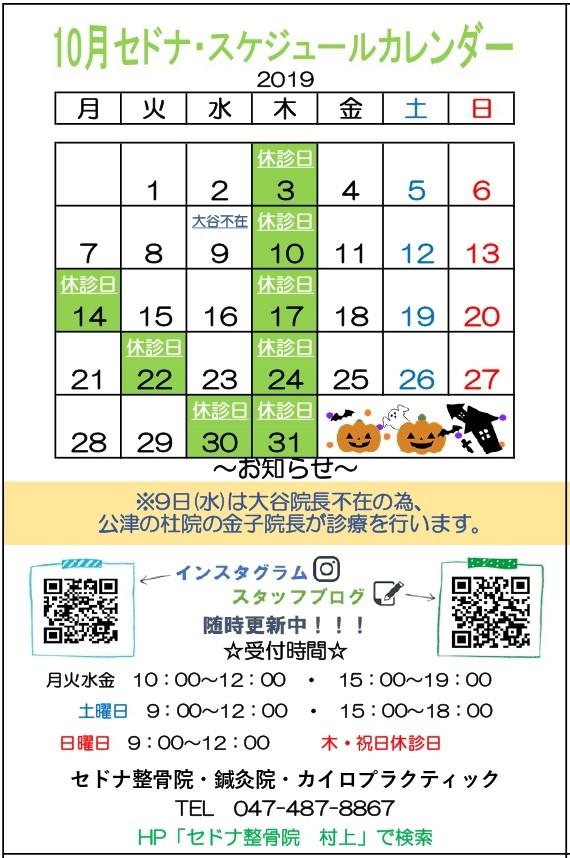 村上スケカレ2019年10月_pages-to-jpg-0001.jpg