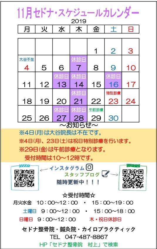 村上スケカレ2019年11月_page-0001.jpg