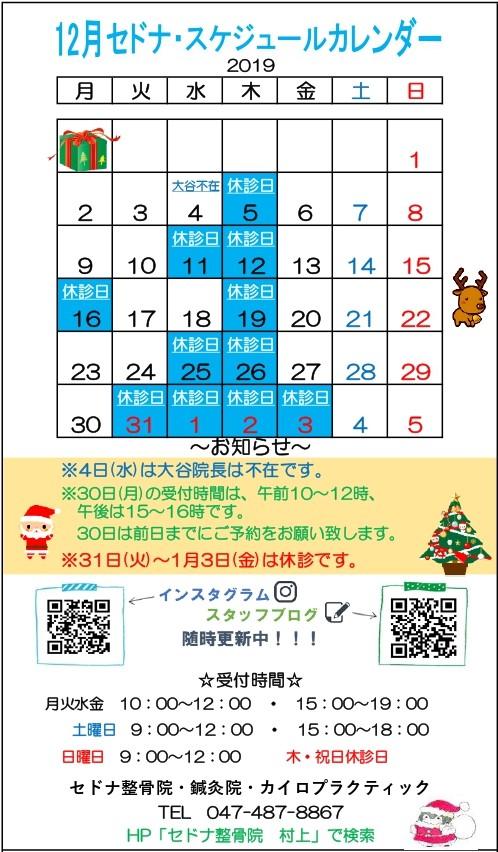 村上スケカレ2019年12月_page-0001.jpg