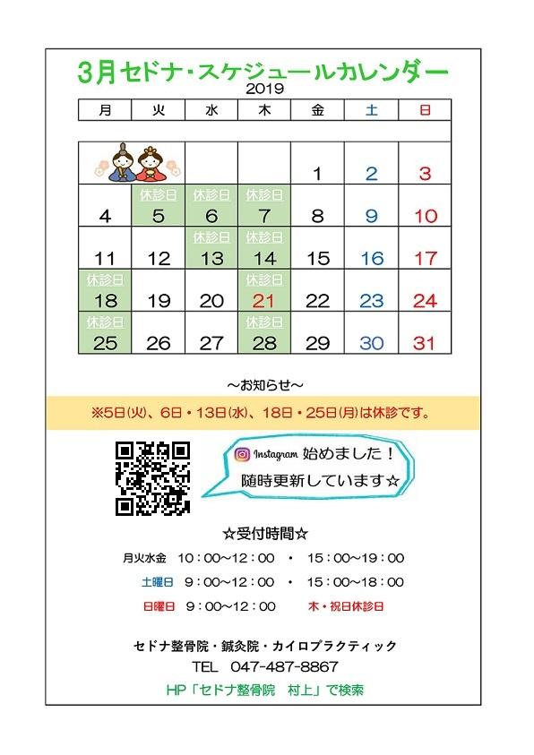 村上スケカレ2019年3月【HP用】.jpg