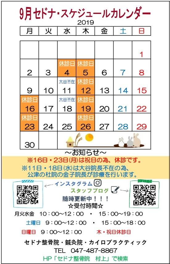 村上スケカレ2019年9月_page-0001.jpg