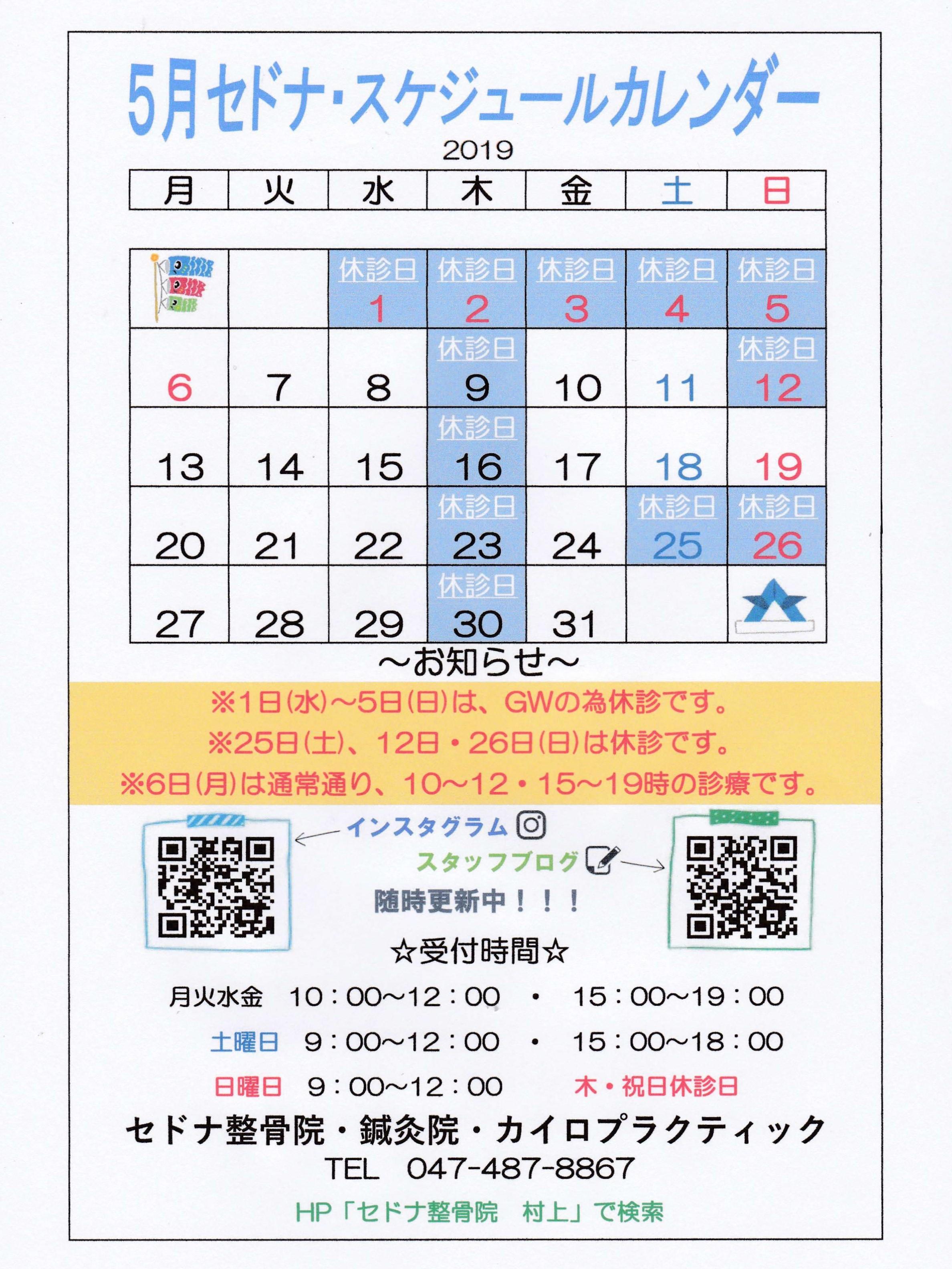 村上スケカレ2019.5.jpg
