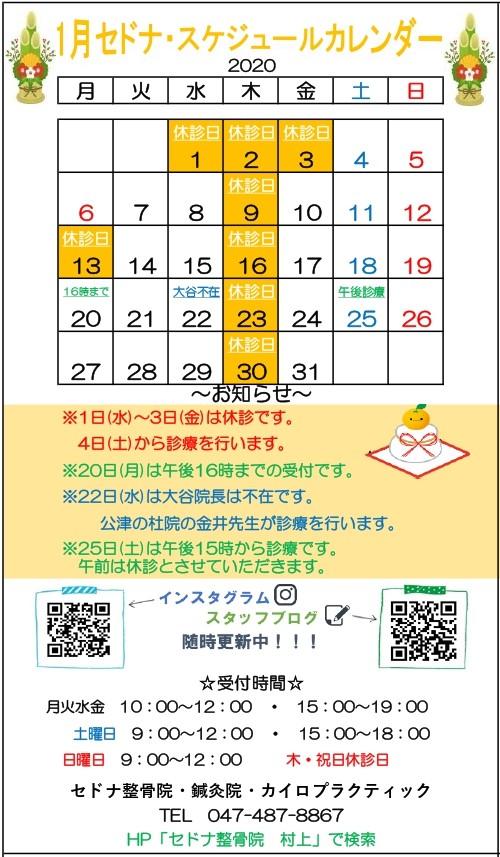 村上スケカレ2020年1月.jpg