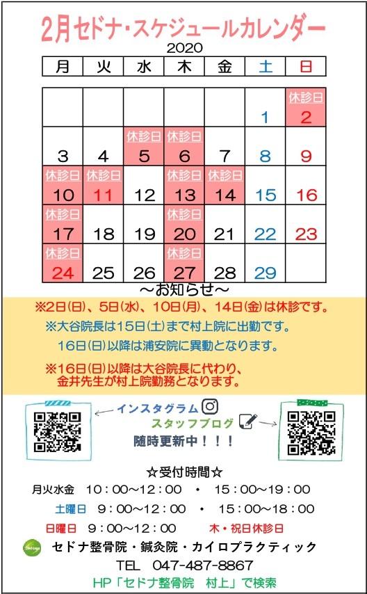 村上スケカレ2020年2月_page-0001.jpg