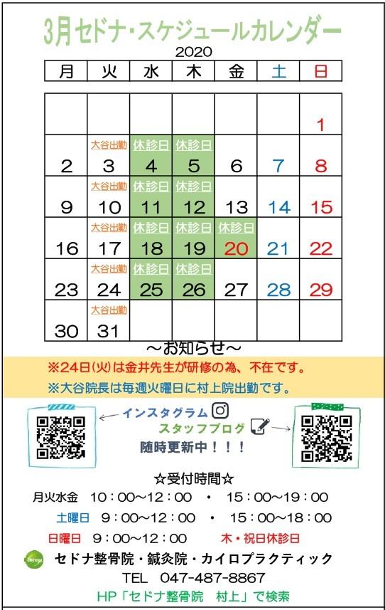 村上スケカレ2020年3月_page-0001.jpg