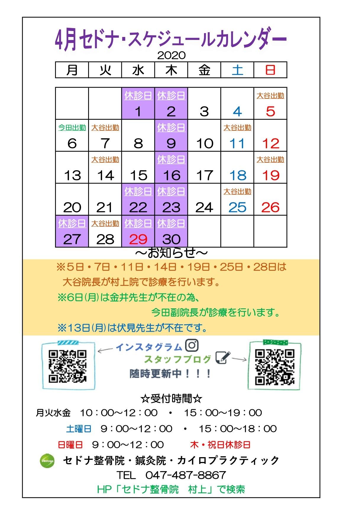 村上スケカレ2020年4月.jpg