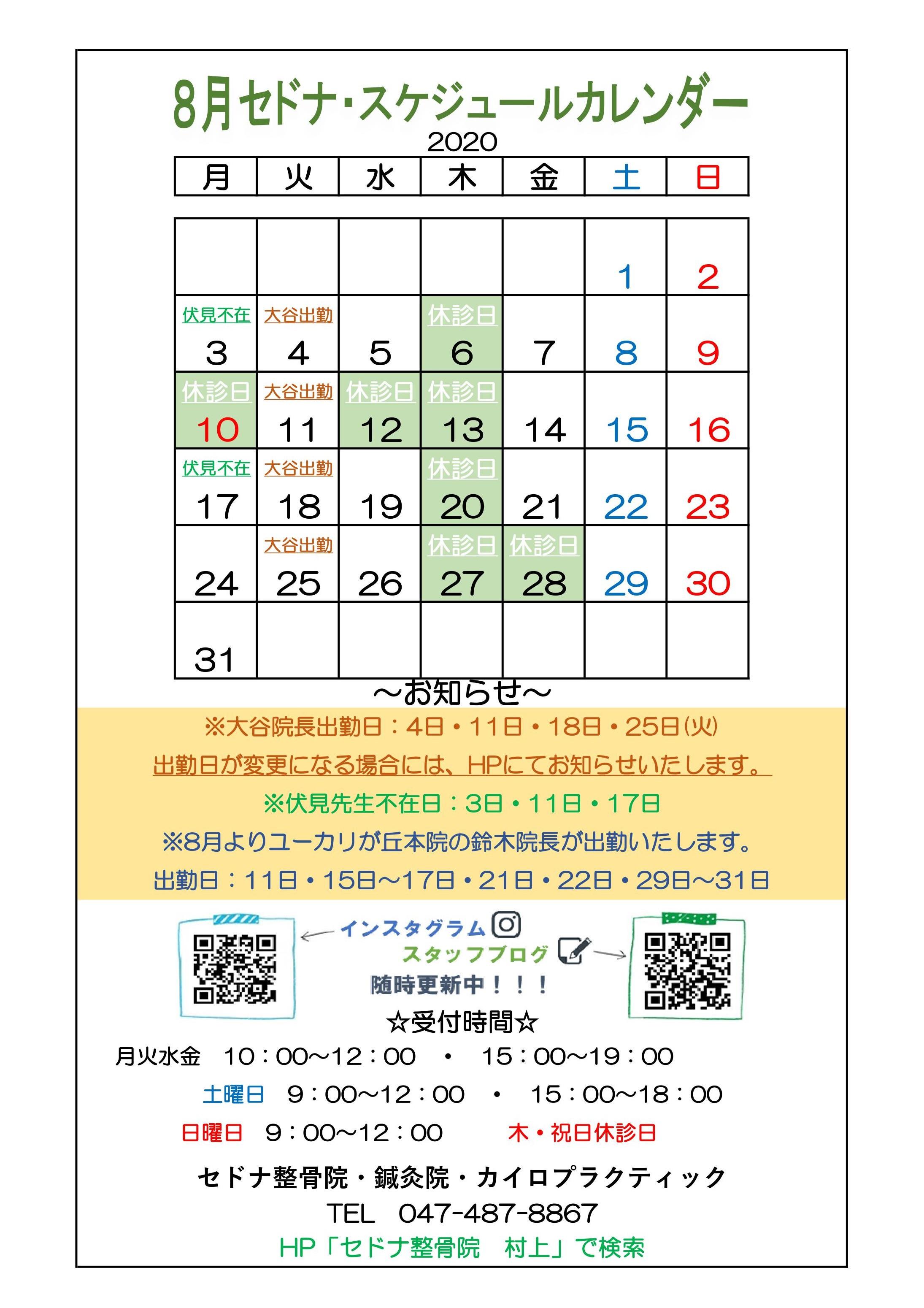 村上スケカレ2020年8月.jpg