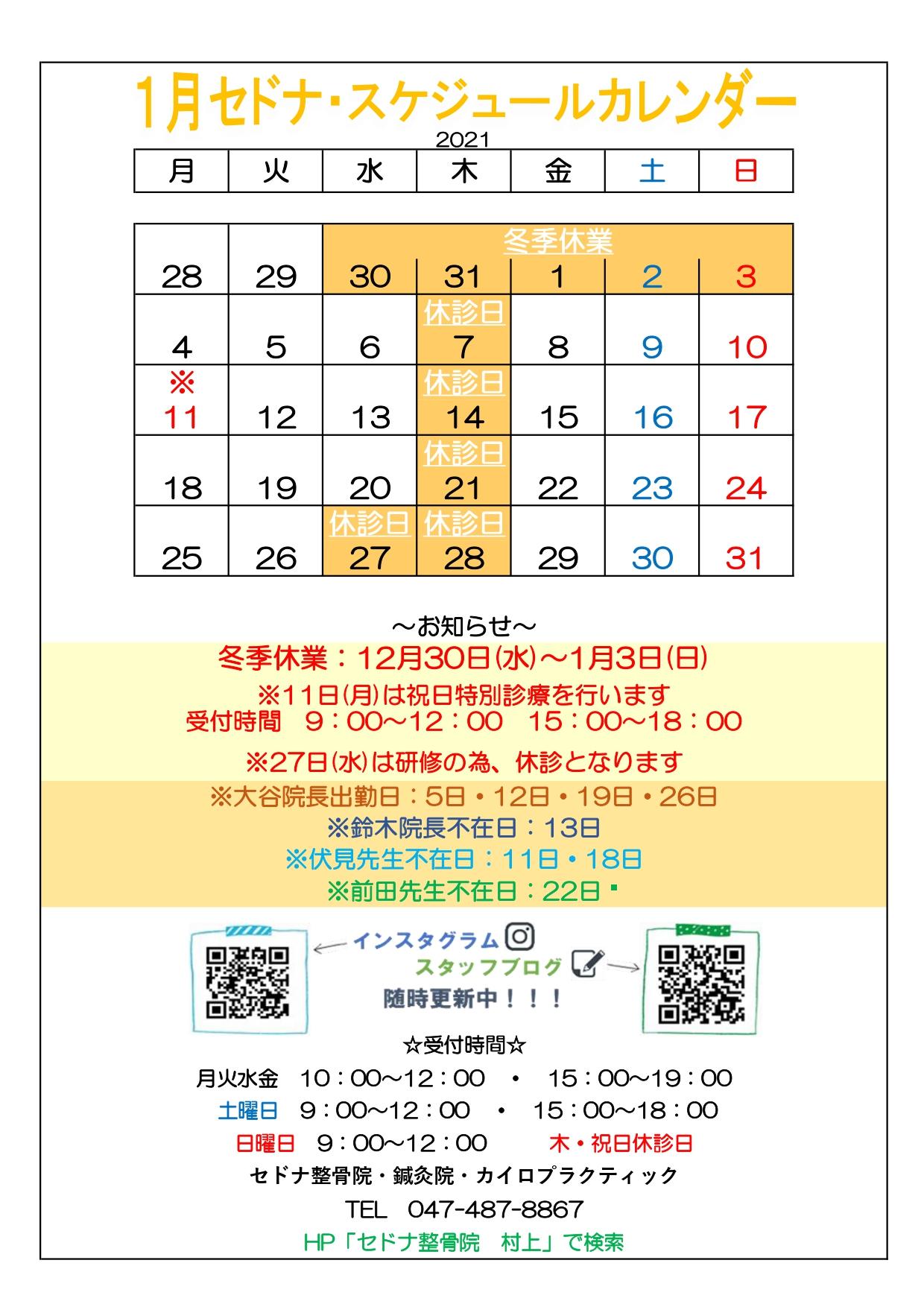村上スケカレ2021年1月.jpg