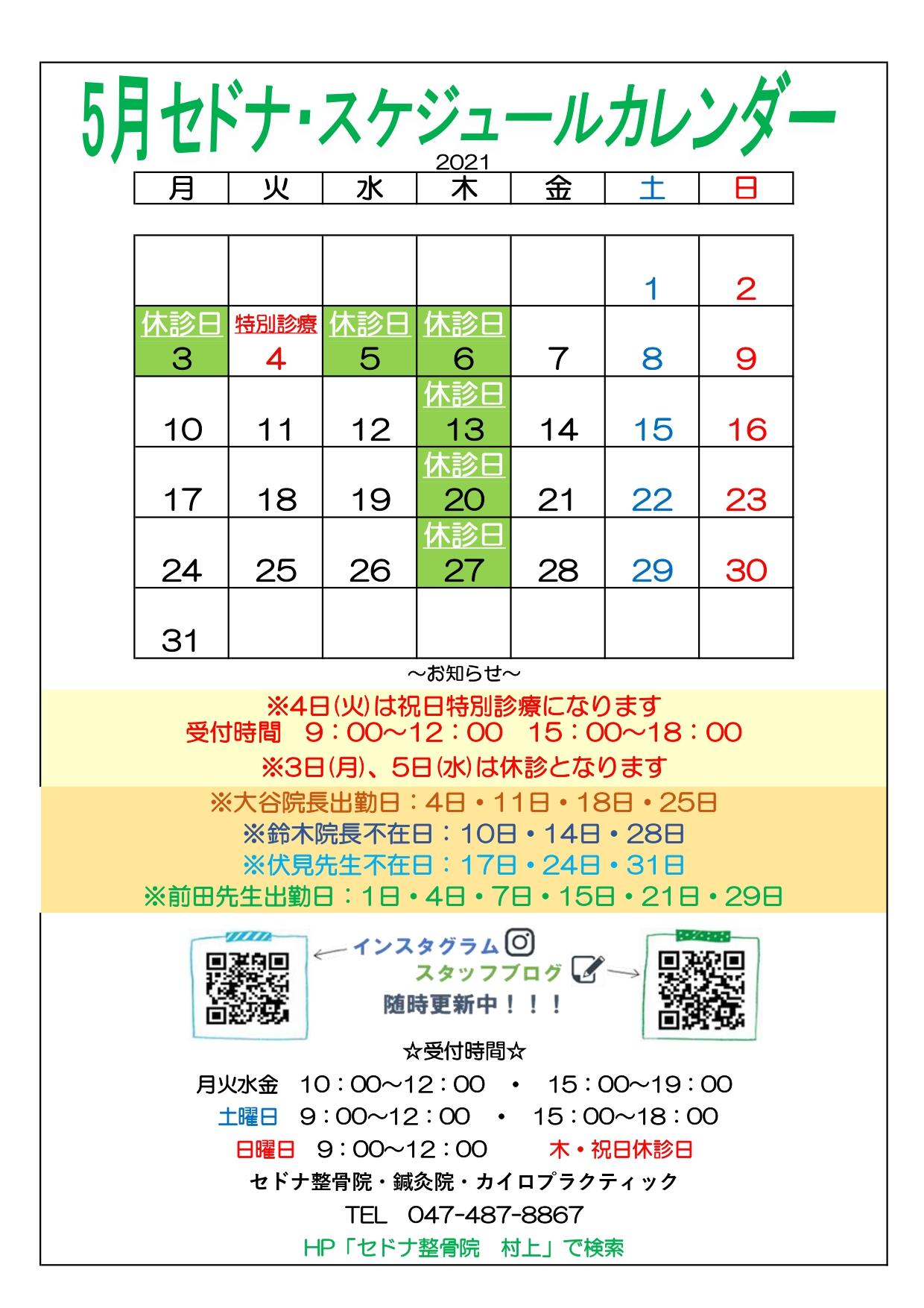 村上スケカレ2021年5月案.jpg