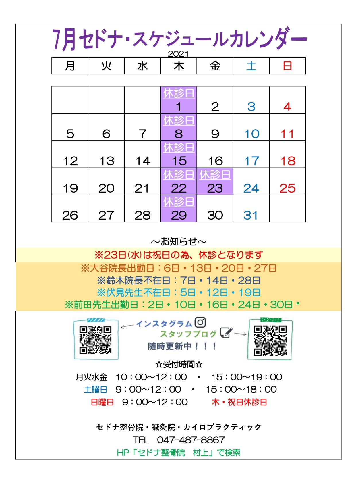 村上スケカレ2021年7月.jpg