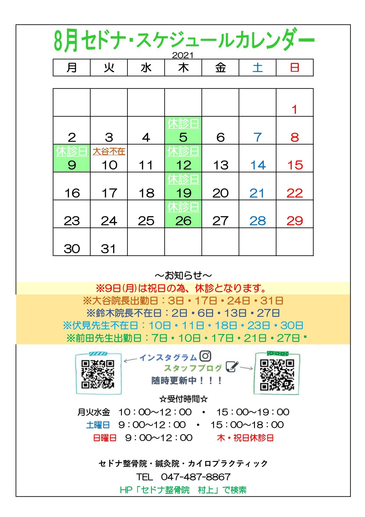 村上スケカレ2021年8月(訂正).jpg