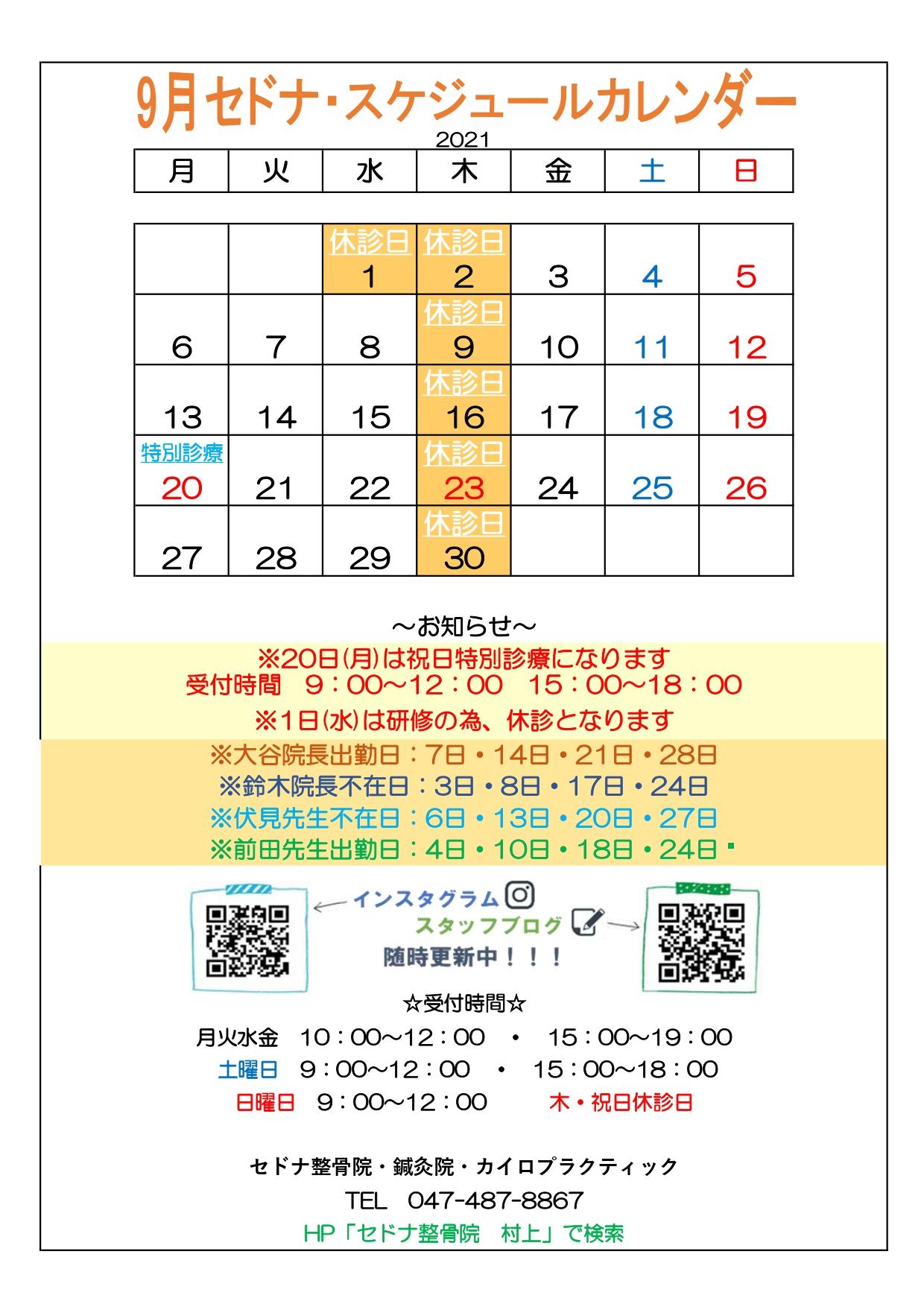 村上スケカレ2021年9月.jpg