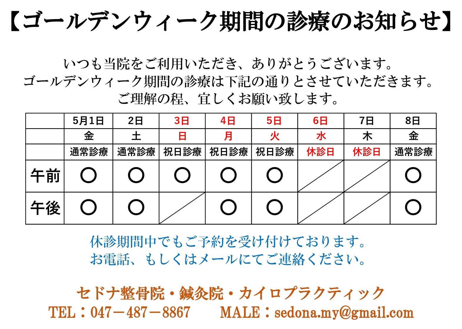 GW診療お知らせ 村上院_page-0001.jpg