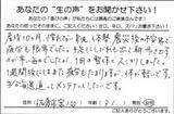 31歳女性 佐倉市