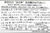36歳女性 佐倉市