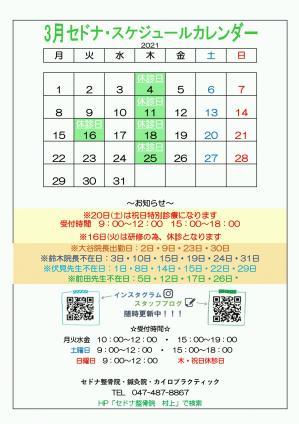 村上スケカレ2021年3月_page-0001.jpg